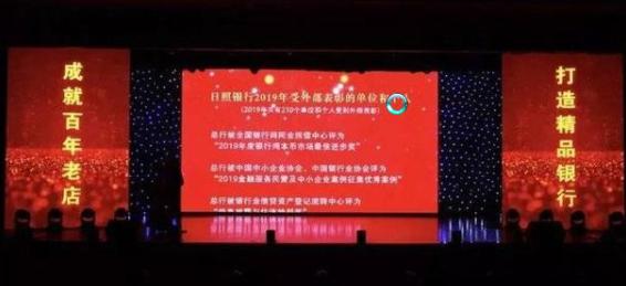 """不负韶华共奋进""""2020日照银行年会举行"""