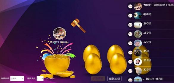 砸金蛋截图1